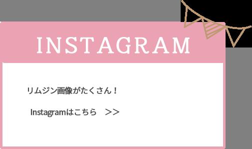 instagram リムジン画像がたくさん